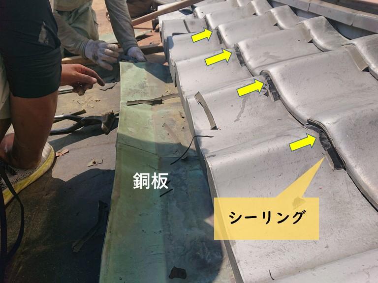 岸和田市の瓦のシーリングを切って銅板を撤去します