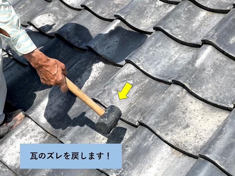 岸和田市の瓦のズレを戻します
