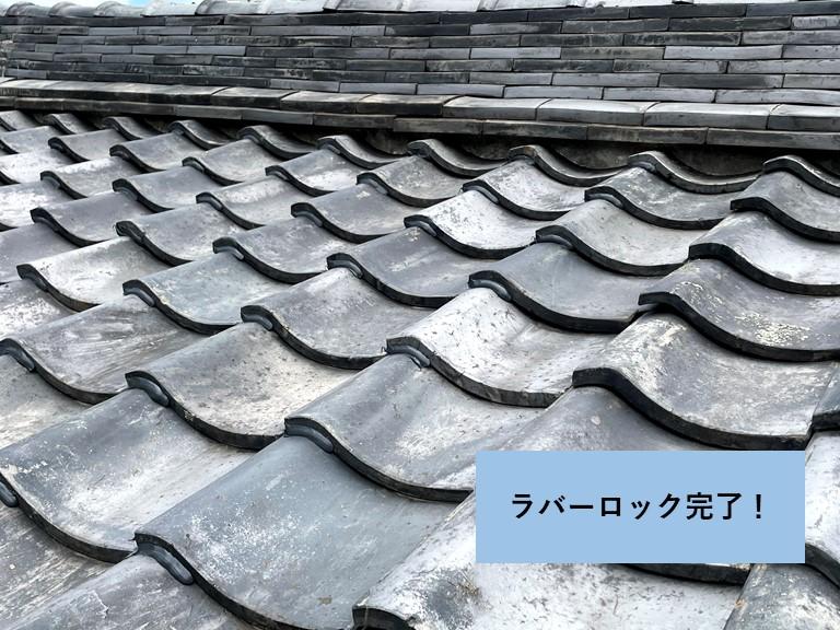 岸和田市の瓦のラバーロック完了