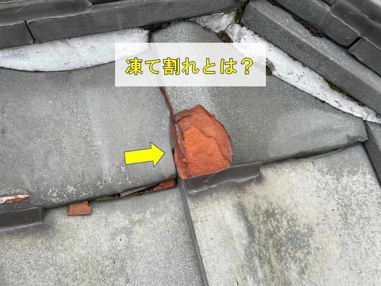 岸和田市の瓦の凍て割れとは