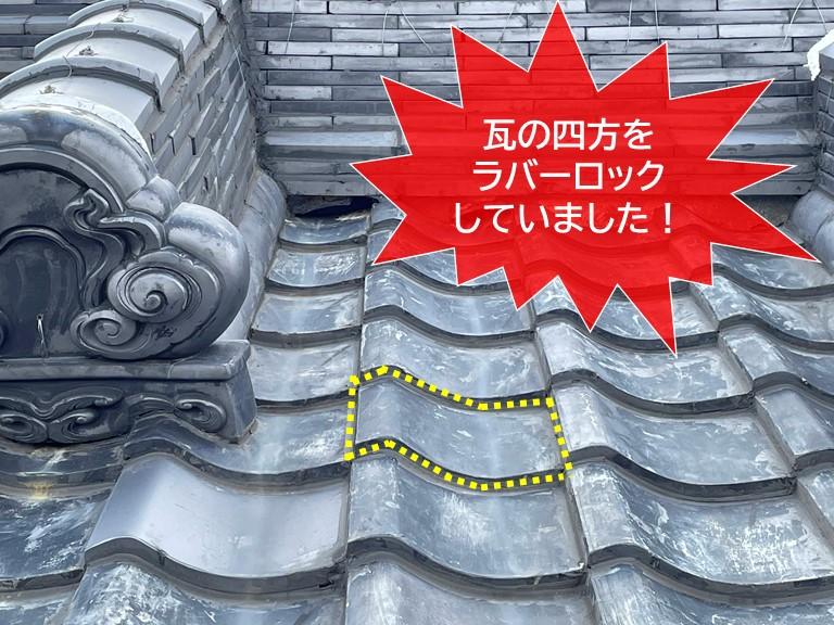 岸和田市で青海瓦と瓦のラバーロックが原因で雨漏りが発生!!