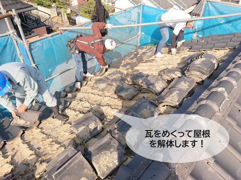岸和田市の瓦をめくって屋根を解体します