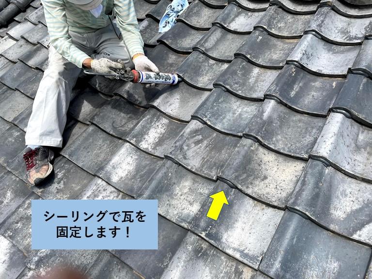 岸和田市の瓦をシーリグで固定
