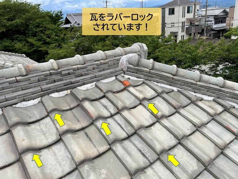岸和田市の瓦をラバーロックされています