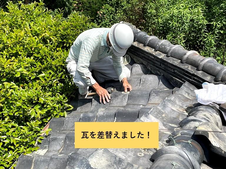 岸和田市の瓦を差替えました