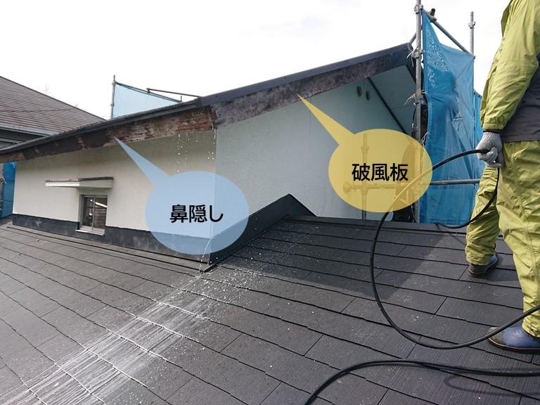 岸和田市の破風板と鼻隠し