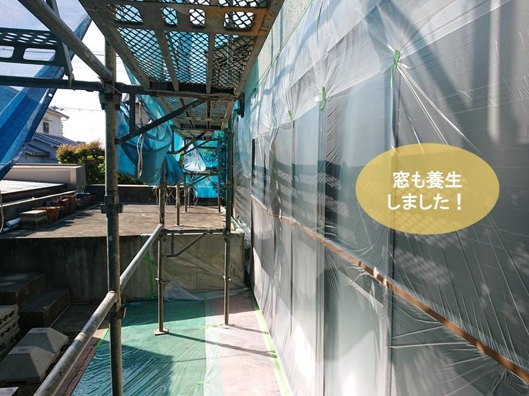 岸和田市の窓も養生しました