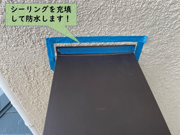 岸和田市の笠木と外壁の取り合いにシーリングを充填