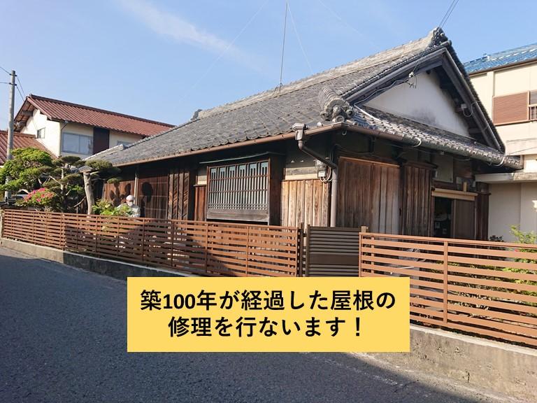 岸和田市の築100年が経過した屋根の修理を行ないます