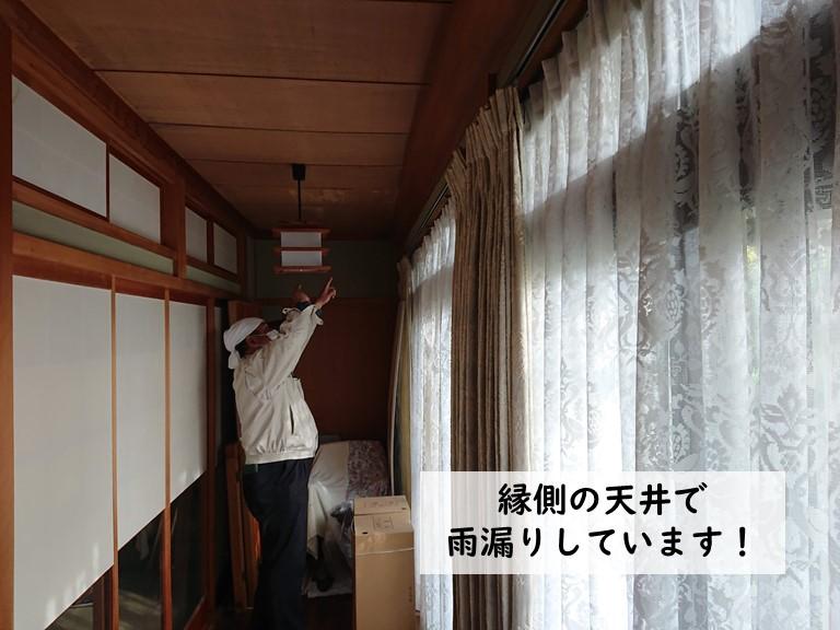 岸和田市の縁側の天井で雨漏りしています
