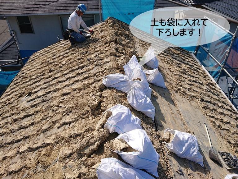 岸和田市の葺き土も袋に入れて下ろします