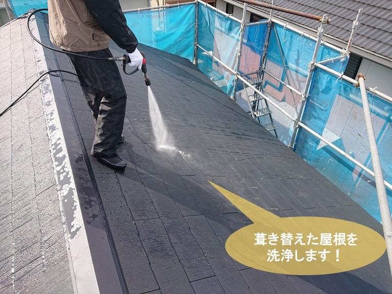 岸和田市の葺き替えた屋根を洗浄します