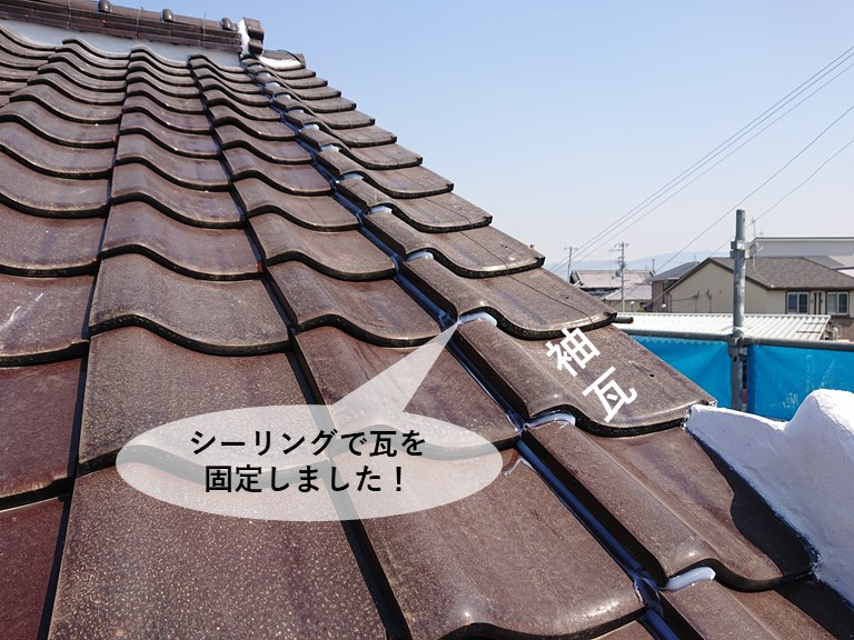 岸和田市の袖瓦をシーリングで固定