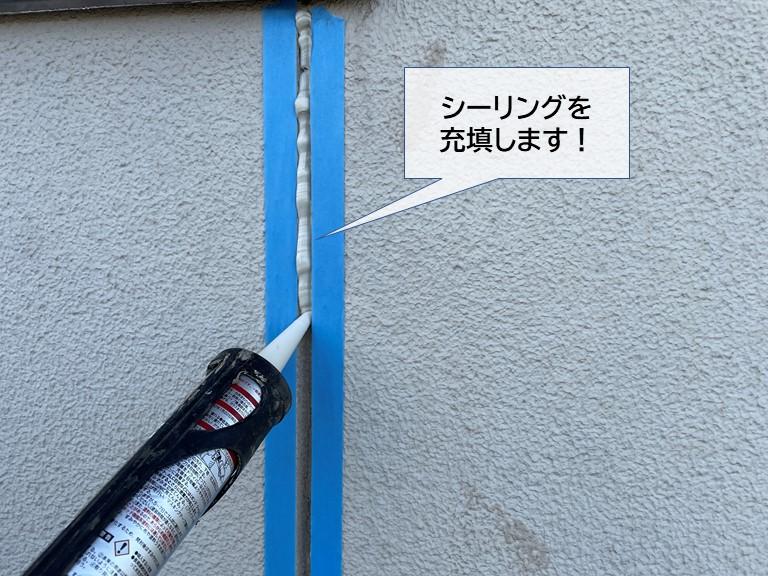 岸和田市の誘発目地にシーリング充填