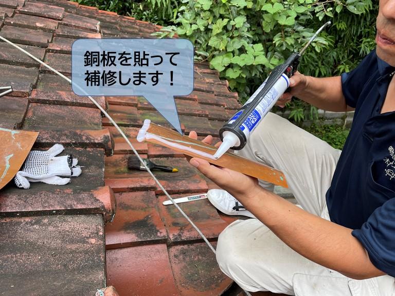 岸和田市の谷樋に開いた穴を銅板で補修します