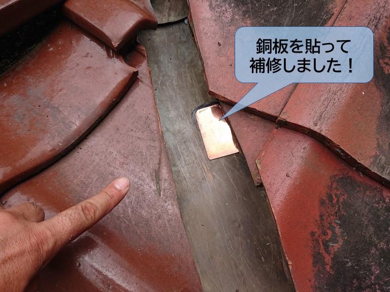 岸和田市の谷樋の穴に銅板を貼りました