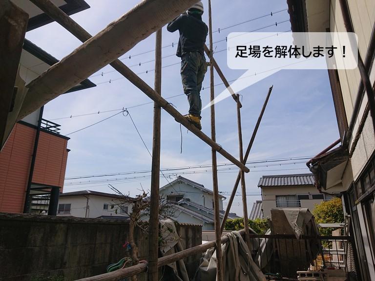 岸和田市の足場を解体します