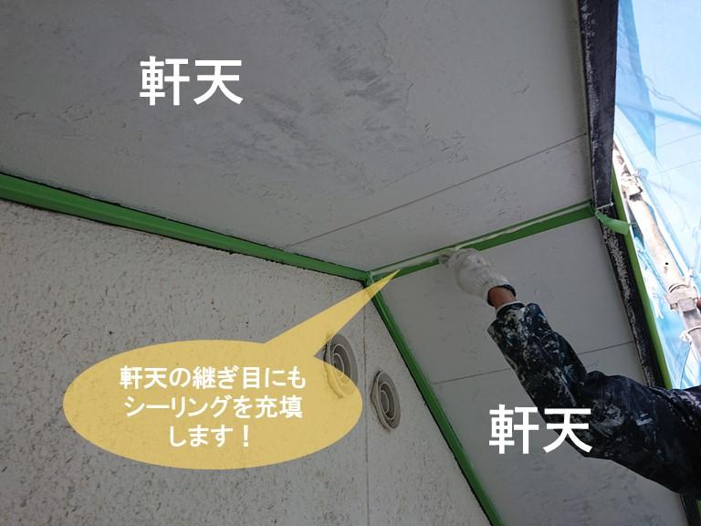 岸和田市の軒天の継ぎ目にもシーリングを充填