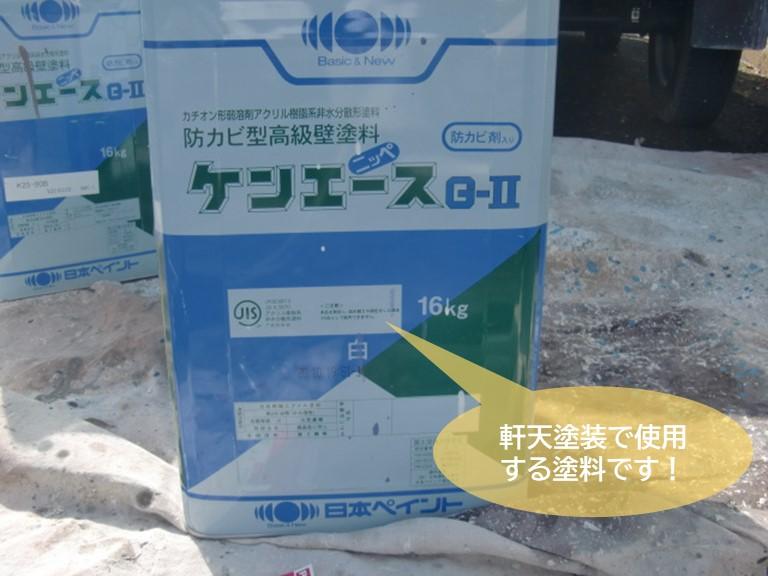 岸和田市の軒天塗装で使用する塗料