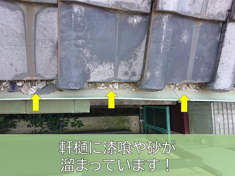 岸和田市の軒樋に漆喰や砂が溜まっています