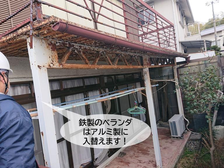 岸和田市の鉄製のベランダはアルミ製に入替えます
