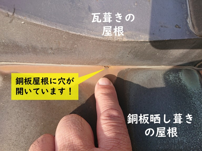 岸和田市の銅板晒し葺きの屋根に穴が開き縁側の天井で雨漏り発生!