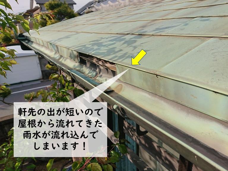 岸和田市の銅板晒し葺きの屋根の軒先が短いので雨水が流れ込んでしまいます