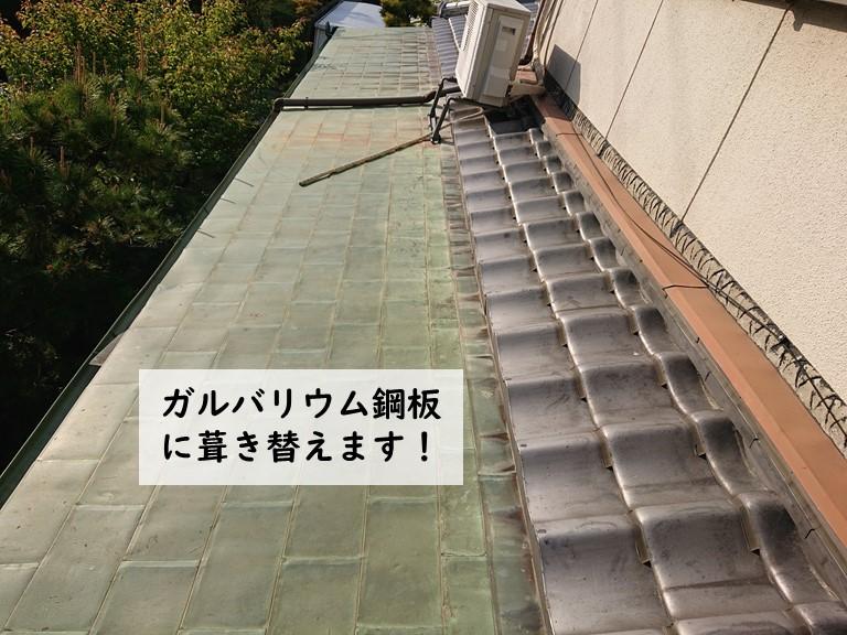 岸和田市の銅板晒し葺きの屋根をガルバリウム鋼板に葺き替えます