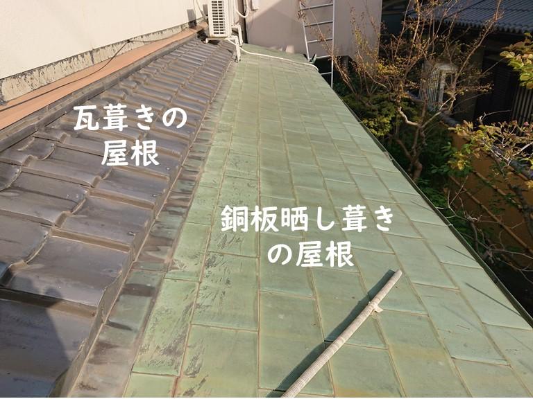 岸和田市の銅板晒し葺きの屋根
