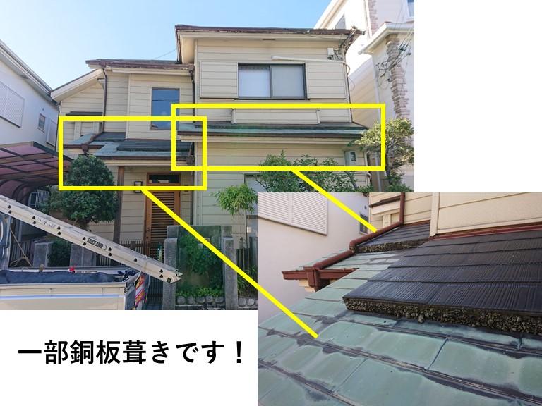 岸和田市の銅板葺きの屋根