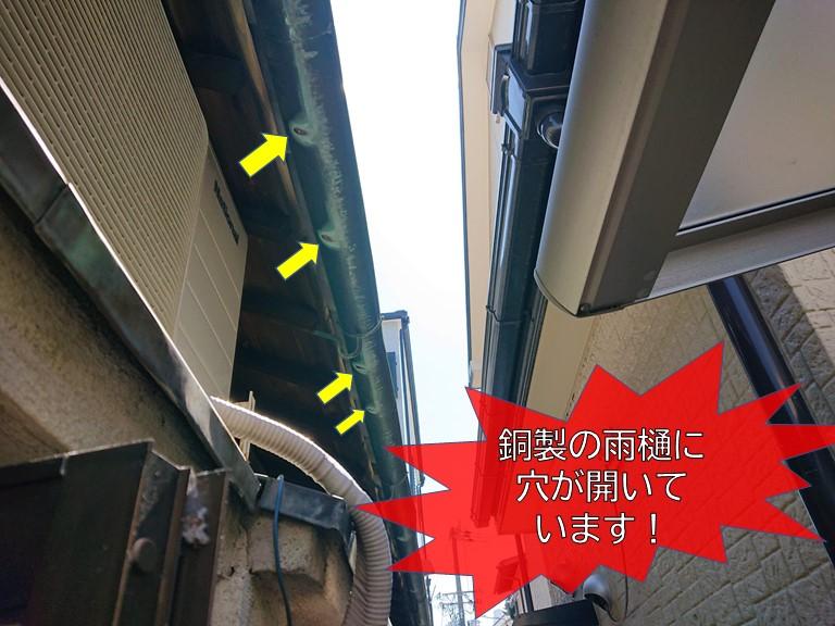 岸和田市の銅製の雨樋に穴が開いています