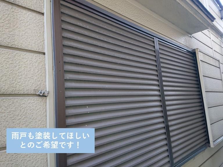 岸和田市の雨戸も塗装してほしいとのご希望です