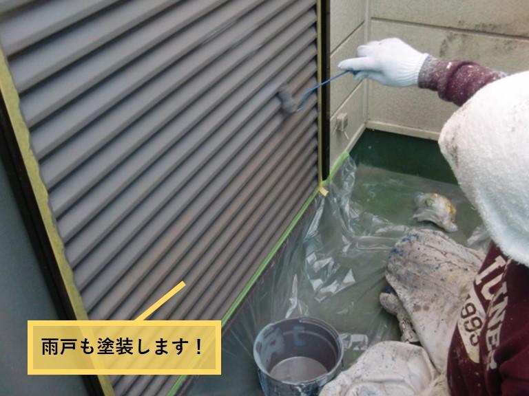 岸和田市の雨戸も塗装します
