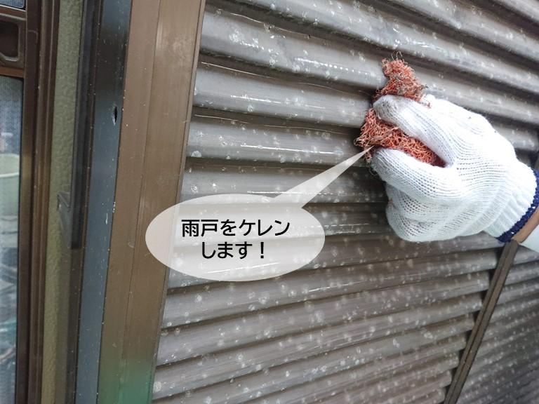岸和田市の雨戸をケレン