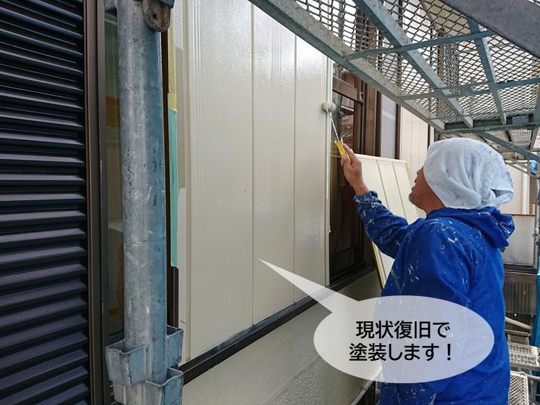 岸和田市の雨戸を現状復旧で塗装します