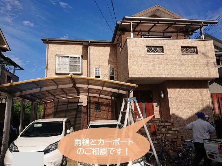 岸和田市の雨樋とカーポートのご相談