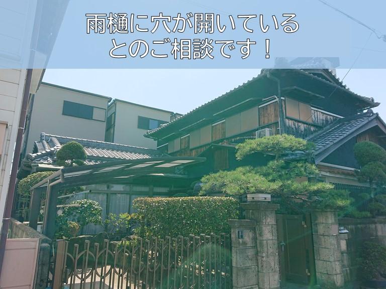 岸和田市の雨樋に穴が開いているとのご相談です