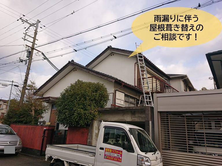 岸和田市の雨漏りに伴う屋根の葺き替えのご相談