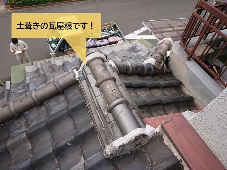 岸和田市の雨漏り箇所の上の屋根は土葺きの瓦屋根