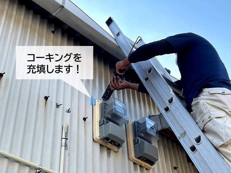 岸和田市の電気メーターの周りにコーキングを充填