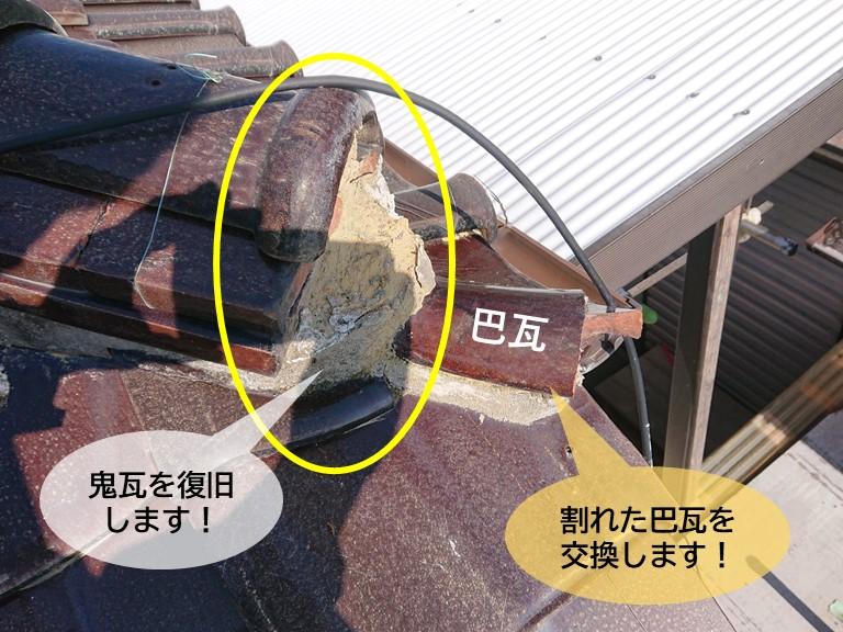 岸和田市の鬼瓦を復旧します