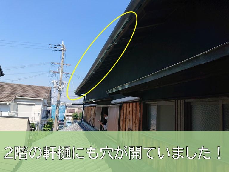 岸和田市の2階の軒樋にも穴が開いていました