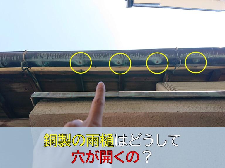 岸和田市の銅製の雨樋に大きな穴が開き雨漏りしていました!