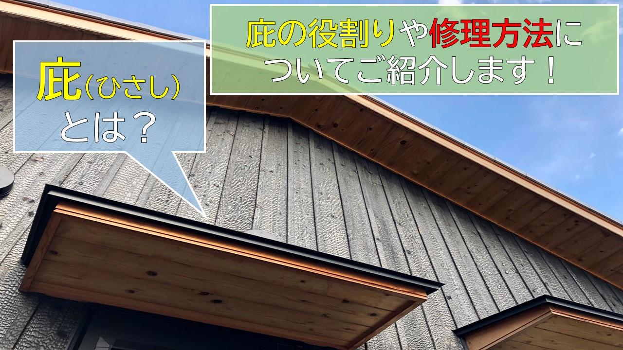 岸和田市の傾いた玄関庇のポーチ柱をステンレス製の柱受けに交換!