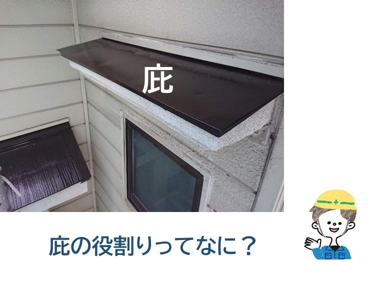 貝塚市の玄関庇の塗装のご相談で錆が発生していました!