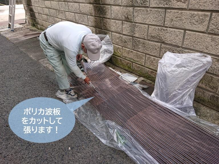 忠岡町でポリカ波板を加工して張ります