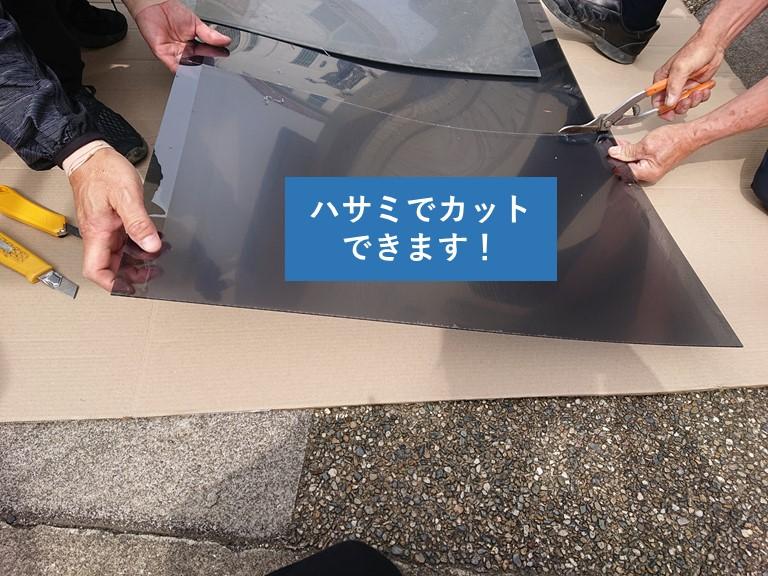 忠岡町で使用するポリカパネルはハサミでカットできます