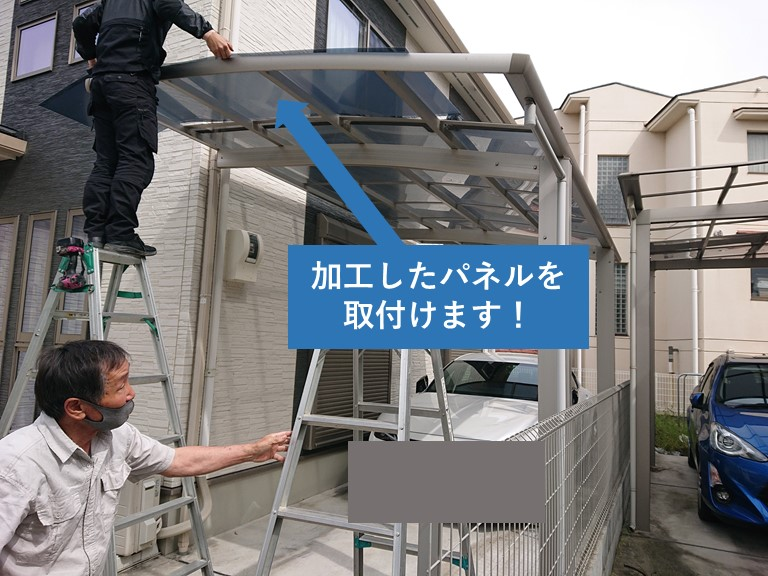 忠岡町で加工したパネルを取付けます
