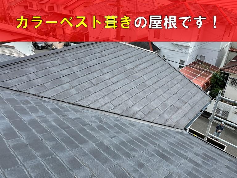 忠岡町のカラーベスト葺きの屋根