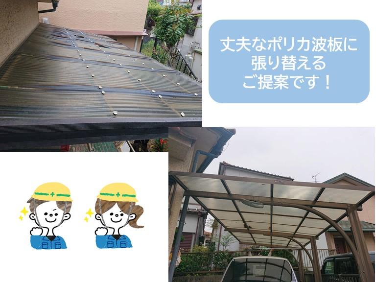 忠岡町のカーポートとテラスの波板をポリカ波板に張り替えるご提案